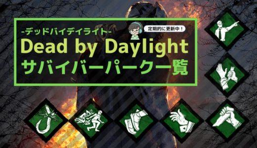 【DBD】生存者(サバイバー)の全パーク一覧【デッドバイデイライト】