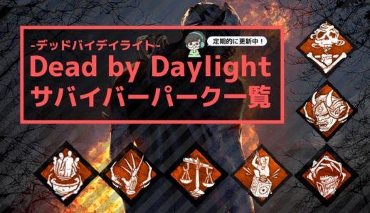 【DBD】殺人鬼(キラー)の全パーク一覧【デッドバイデイライト】