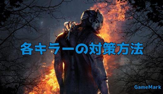 【DBD】各殺人鬼(キラー)の対策方法!
