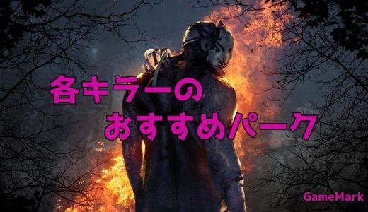 【DBD】各殺人鬼(キラー)のおすすめパーク!