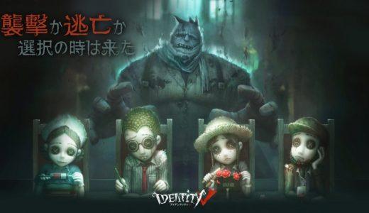 【IdentityV】幻像ホール(ショップ)について