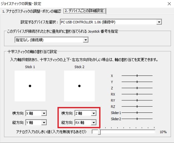 JoyToKey Switchプロコンスティック設定