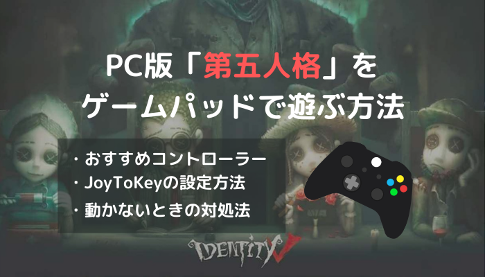 PC版第五人格ゲームパッド