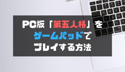 PC版「第五人格/identityV」をゲームパッドでプレイする方法