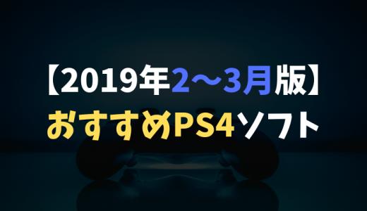 【2019年2~3月版】間違いなし!おすすめPS4ソフトご紹介!