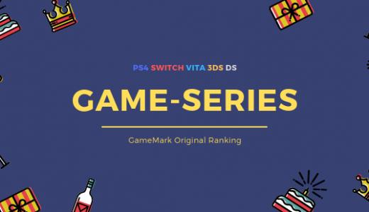 様々なゲームのシリーズおすすめを紹介!