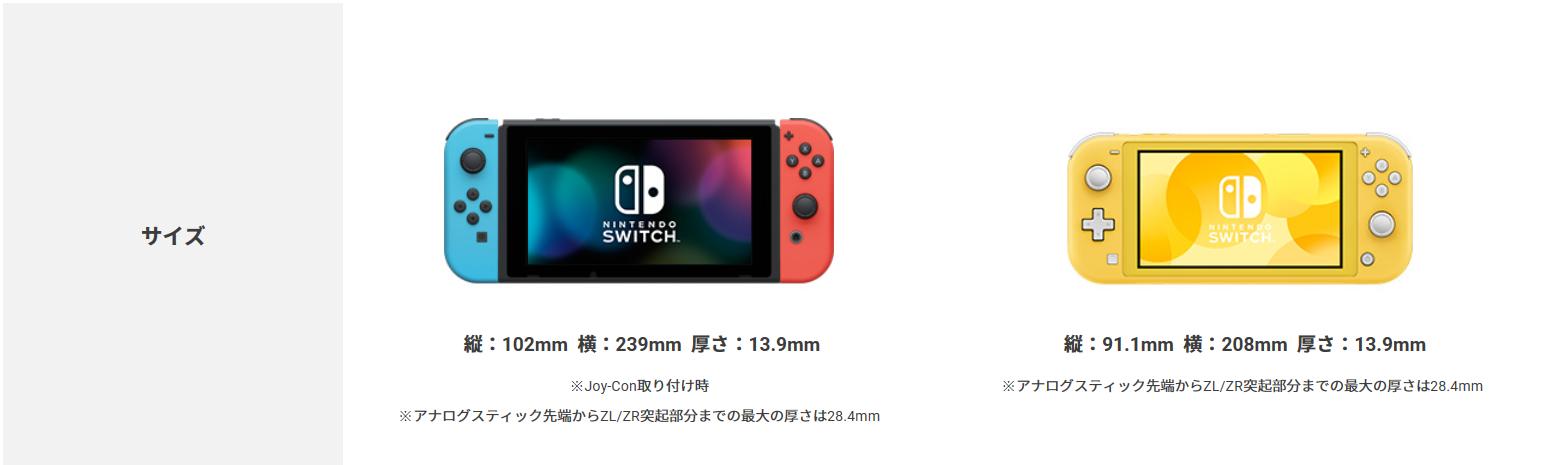 SwitchLiteサイズ比較