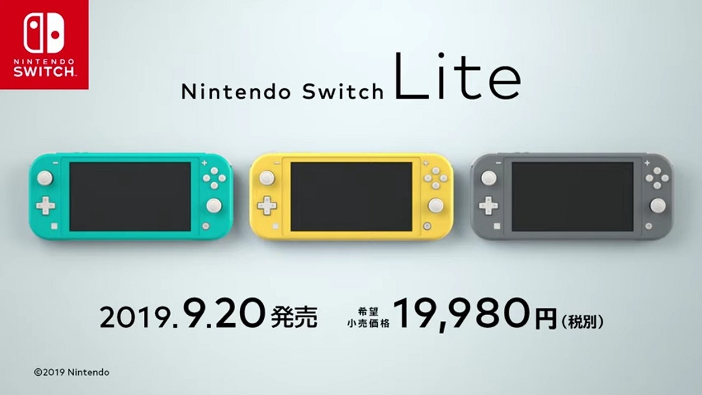 SwitchLite発売日と価格