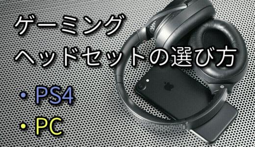 ゲーミングヘッドセットの選び方|PS4・PCおすすめヘッドセット