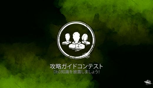 DBD攻略ガイドコンテスト開催中!|~8月19日(月)23時59分まで