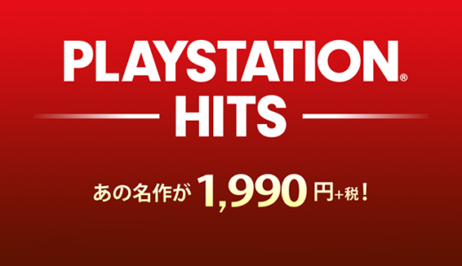 【PlayStation Hits】新品でも安く買える廉価版おすすめPS4ソフトまとめ!