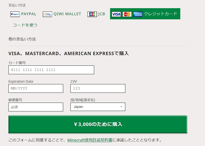 マインクラフトクレジットカード支払い