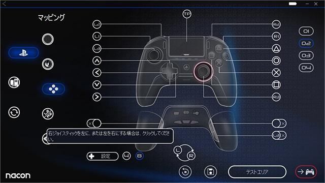 レボリューションアンリミテッドプロコントローラーアプリ