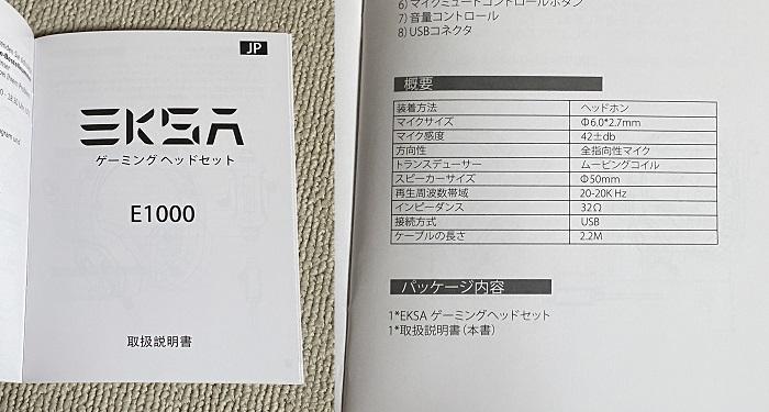 EKSA E1000説明書