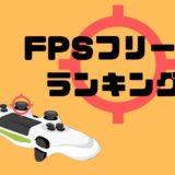 FPSフリークランキング