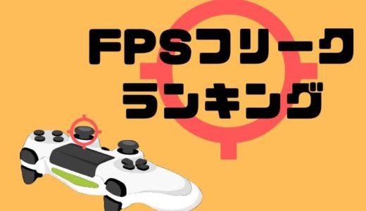 【FPSゲーマー必見】おすすめFPSフリークランキング|エイム向上アイテム