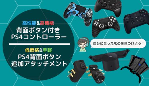 【PS4/PS5】背面ボタン付きPS4コントローラー&背面ボタン追加アタッチメントまとめ