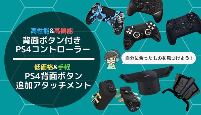 PS4背面ボタンとアタッチメント一覧