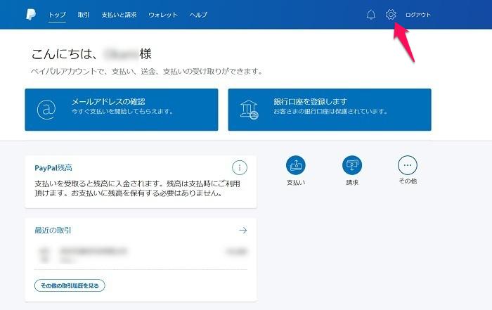 PayPalトップ画面