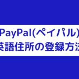 PayPal英語住所の登録方法