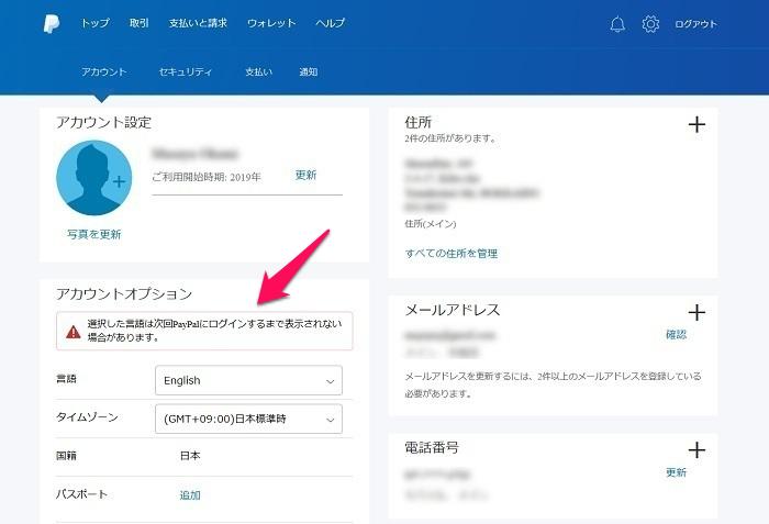 PayPal言語変更