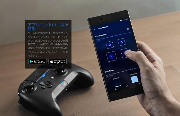 Razerモバイル構成アプリ