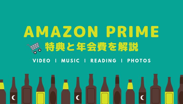 amazonプライム特典と年会費