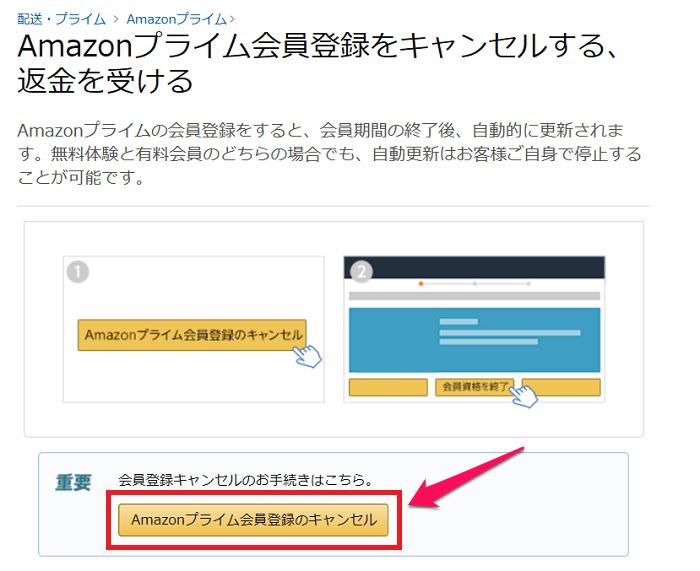 amazon会員登録キャンセルの手続き
