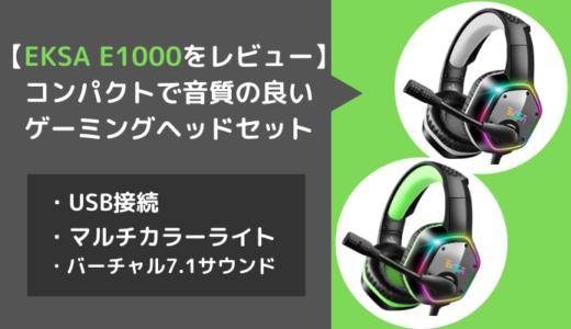 【EKSA E1000をレビュー】コンパクトで音質の良いゲーミングヘッドセット【7.1chサラウンド】