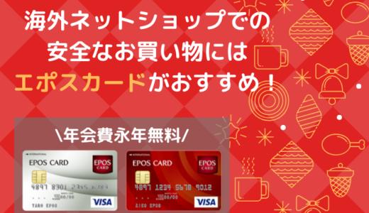 海外ネットショップでの安全なお買い物にはエポスバーチャルカードがおすすめ!