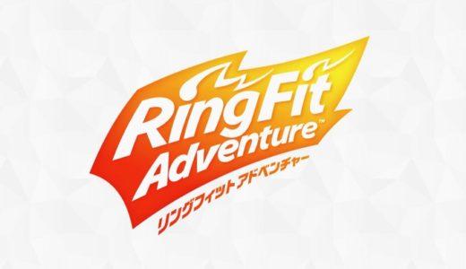 【リングフィットアドベンチャーをレビュー】楽しく手軽にSwitchでフィットネス!