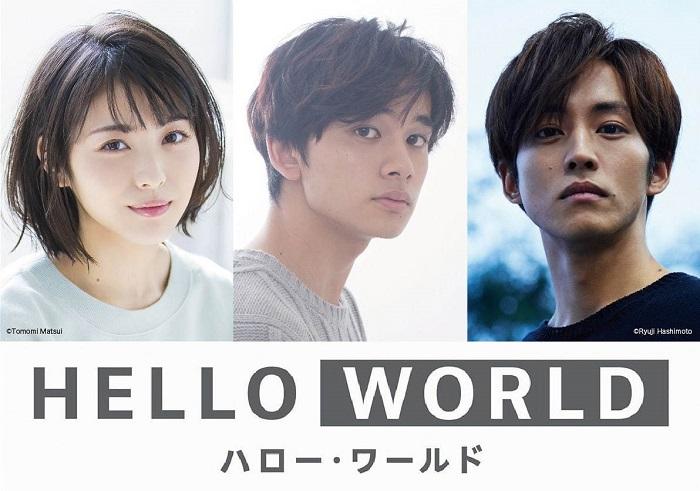 HELLO WORLDキャスト