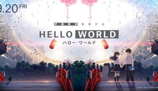映画HELLO WORLD(ハローワールド)の感想|ネタバレなし