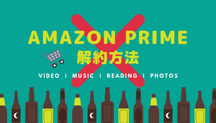 amazonプライム解約方法