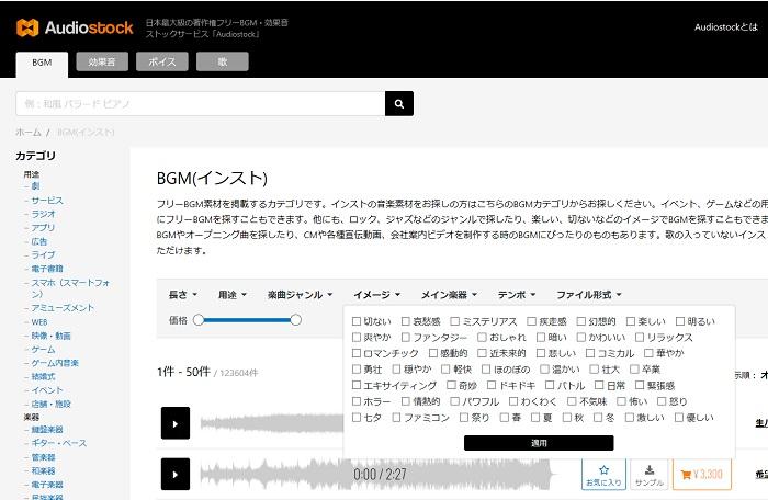 audiostock音源探し