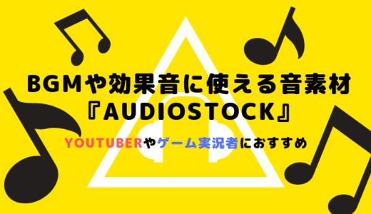 BGMや効果音に使える音楽素材『Audiostock』|高品質音源で他のYouTuber・ゲーム実況者に差をつけよう!