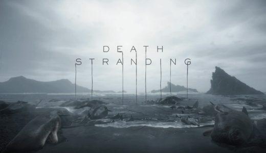【Death Stranding】ミュールの対策方法と戦い方