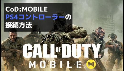 【CoDモバイル】PS4コントローラー接続で快適プレイ!