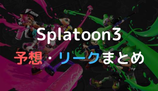【スプラトゥーン3】発売日・新ルールなど|予想・リーク情報まとめ!【Splatoon3】