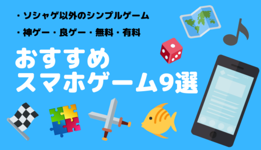 【ゲームアプリ】隠れた神ゲー!ソシャゲ以外のおすすめスマホゲーム9選