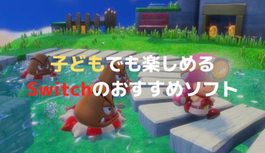 【Nintendo Switch】子供でも楽しめるスイッチのおすすめソフト【子供向けソフト】