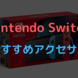 Nintendo Switchおすすめアクセサリ