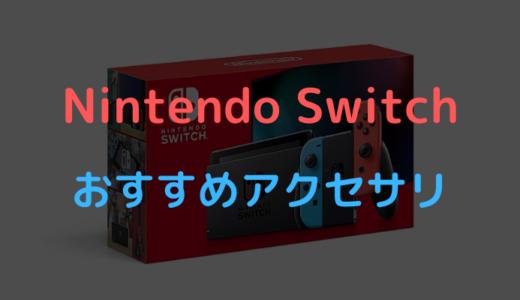 【快適にプレイ】スイッチ本体と一緒に買いたいアクセサリ3選+α【Switch】