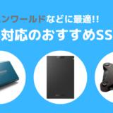 PS4おすすめSSD
