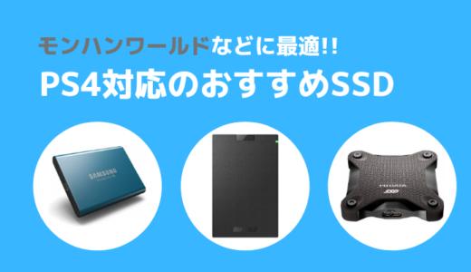 PS4対応のおすすめSSD3選|モンハンワールドも爆速快適プレイ!
