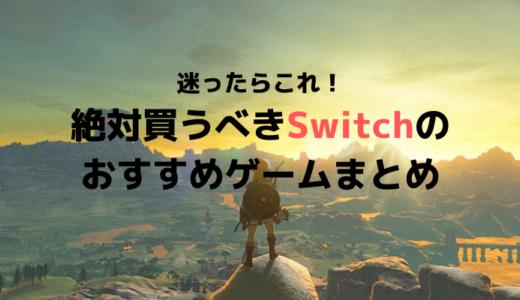 【Switch】迷ったらこれ!絶対買うべきSwitchのおすすめゲームまとめ!【スイッチ】