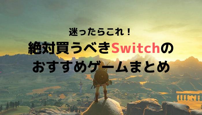 Switchのおすすめゲームまとめ