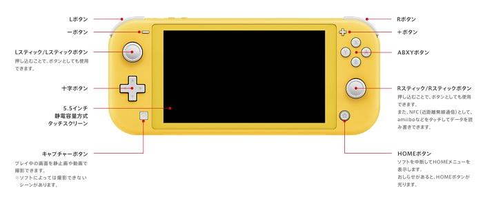 Switch Lite機能