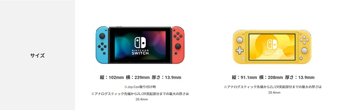 Switch Lite サイズ