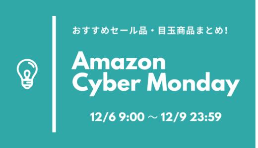 Amazonサイバーマンデー開催!おすすめセール品・目玉商品まとめ!